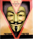 V for Vendetta Collector's Edition Mask_thumb.jpg